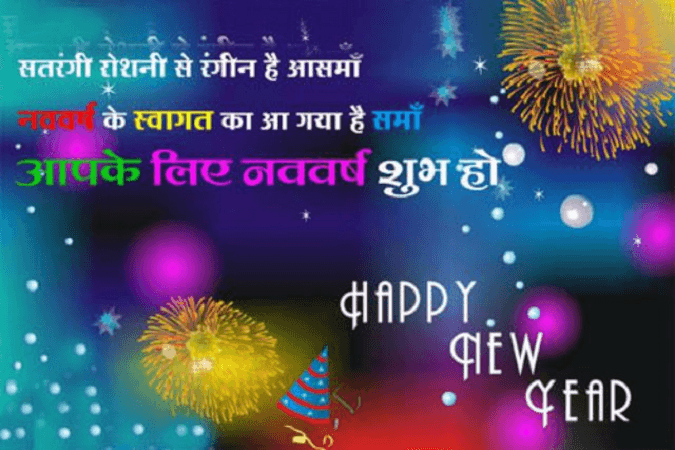 Happy New Year 2017 Greeting Card in Hindi